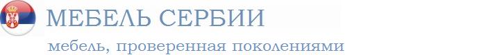 Mebel Serbii